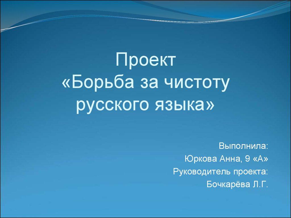 презентация по русскому языку жаргонизмы