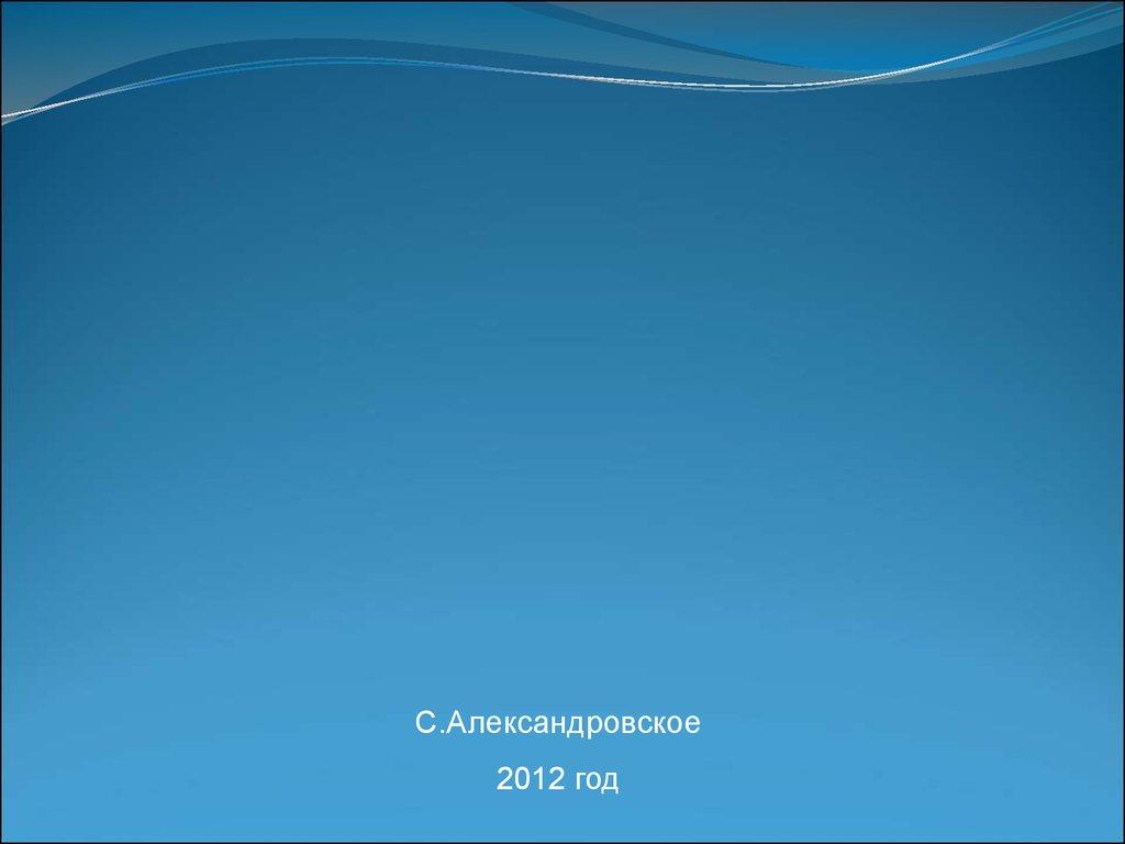 что такое жаргонизмы в русском языке презентация