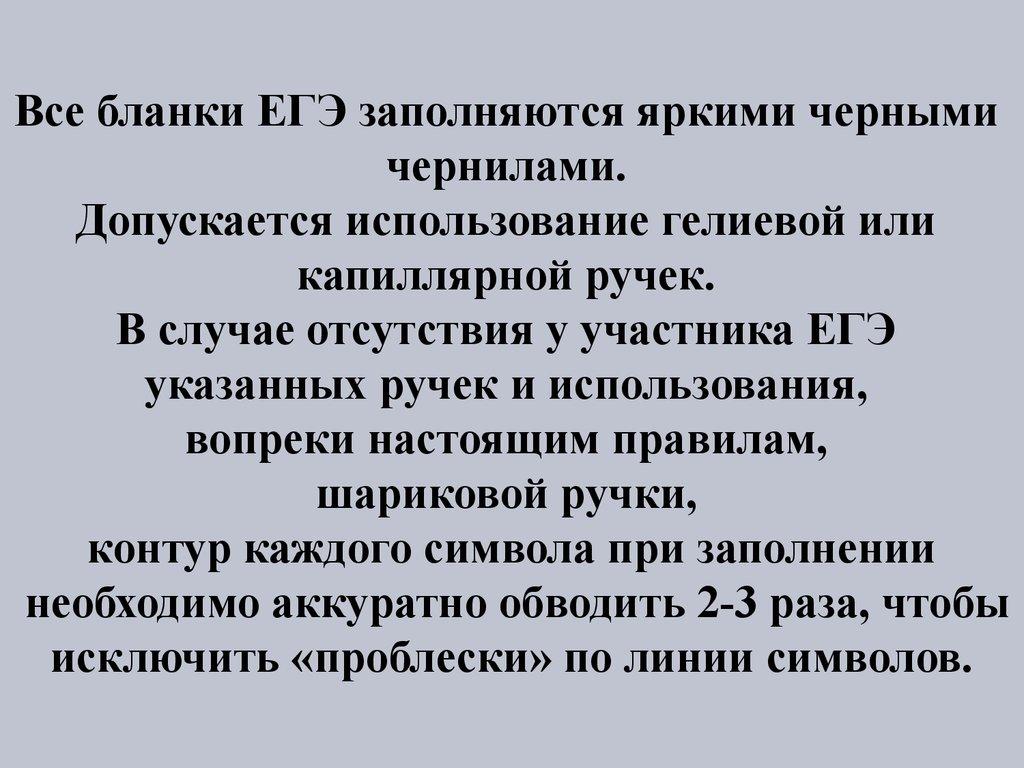 инструкция по заполнению бланков ответов на огэ по русскому языку