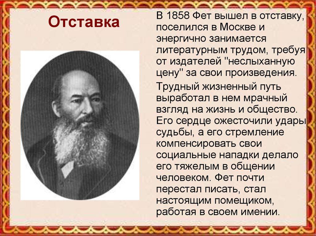 БИОГРАФИЯ ФЕТА 6 КЛАСС ПРЕЗЕНТАЦИЯ СКАЧАТЬ БЕСПЛАТНО