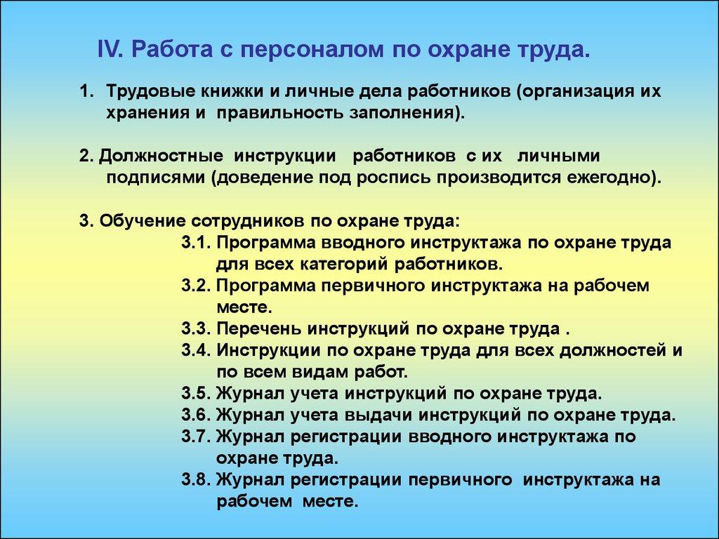 Должностные Инструкции Техника По Обслуживанию Зданий - фото 11