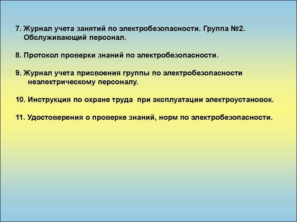 журнал регистрации заявления педагога