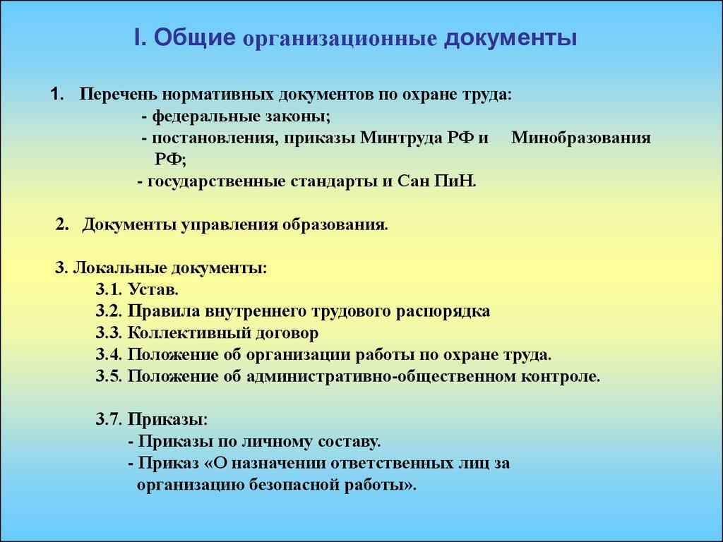 Инструкции по охране труда в учреждениях культуры рф