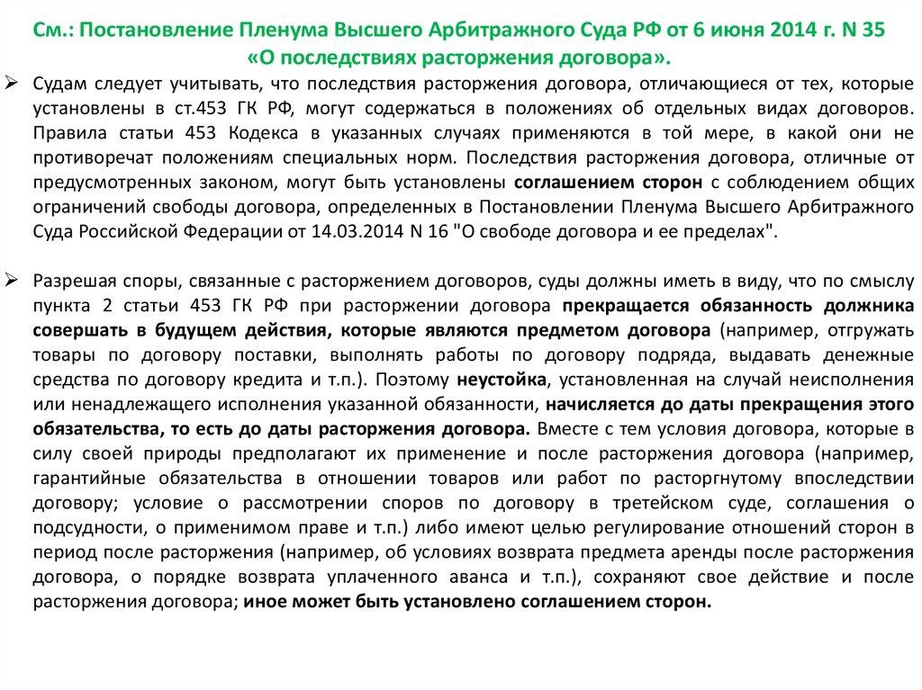 появлюсь 451 статья гражданского кодекса рф Диаспаре все