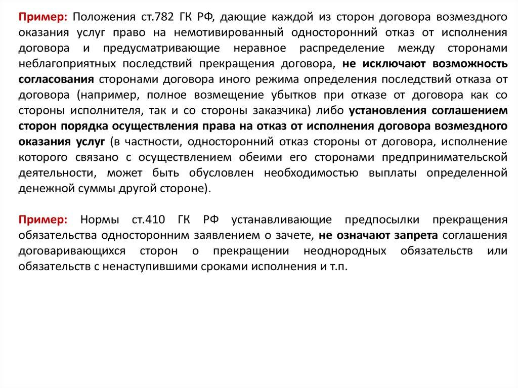 схватка Статья 475 гражданского кодекса рф Прикажи