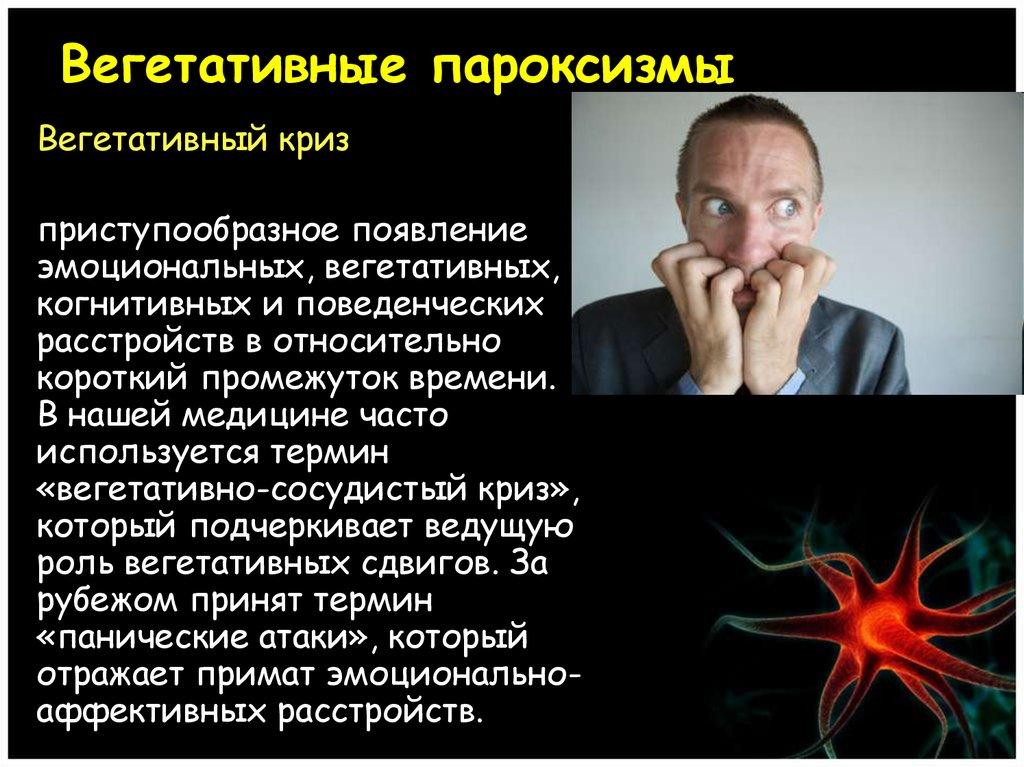 Паническая атака как симптом