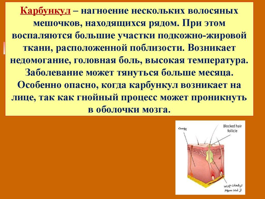 Биология болезни кожи
