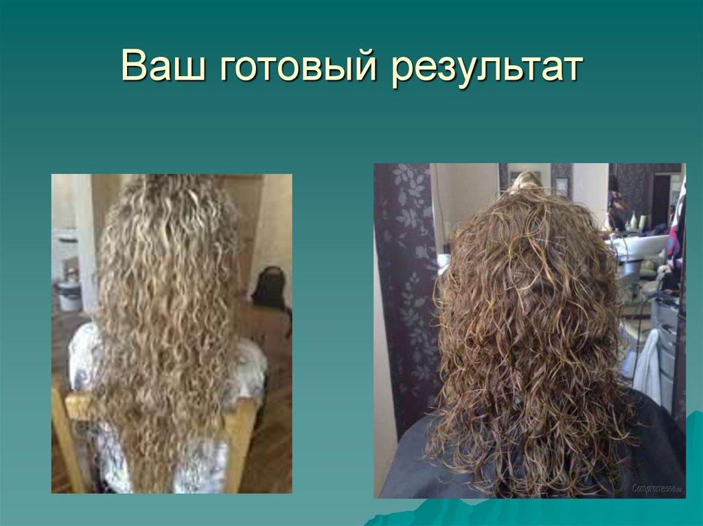 Как восстановить волос после химической завивки в домашних условиях 996