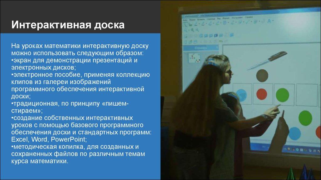 Сценарий на интерактивной