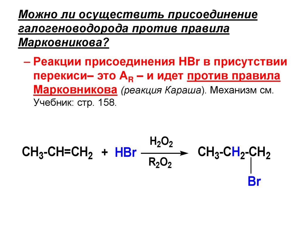 схема строения hbr
