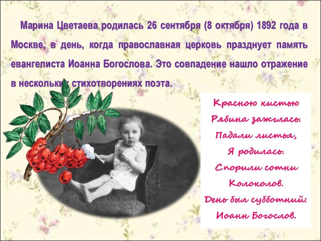 Марина цветаева о дне рождении поздравление