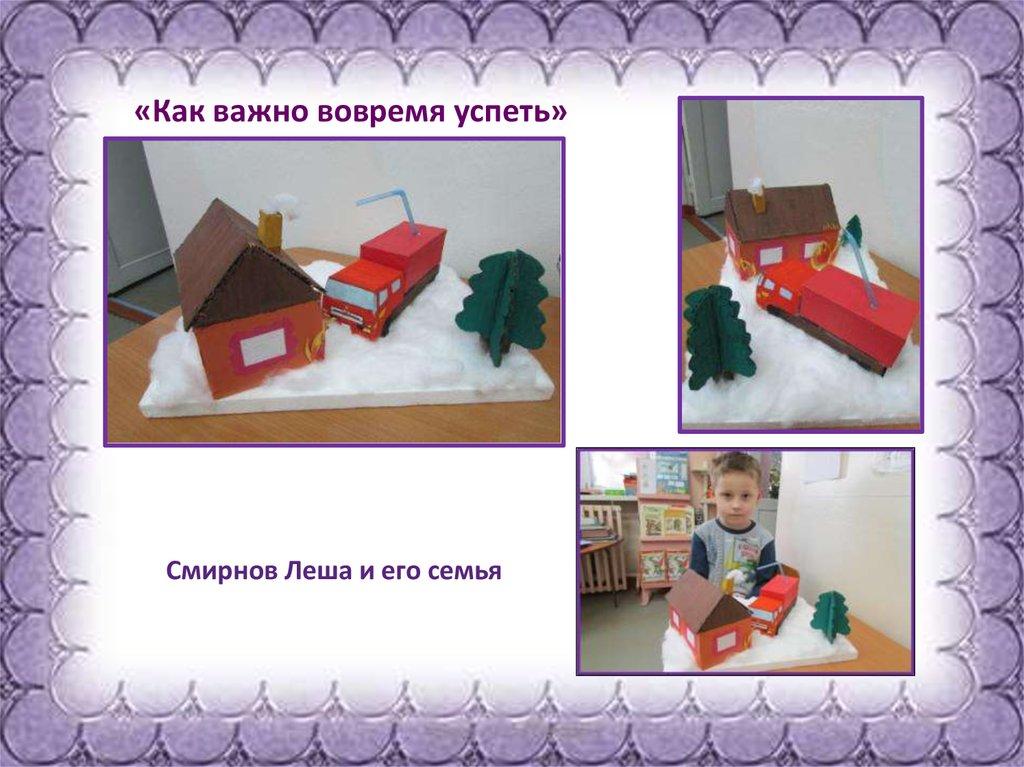 знакомство детей подготовительной группы с архитектурой