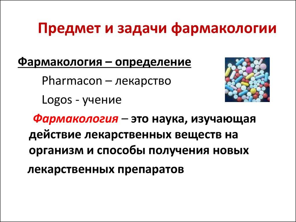 Предмет и задачи фармакологии