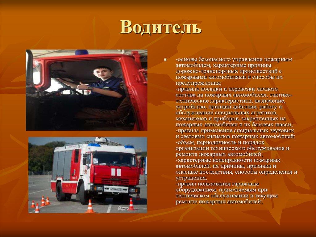 буду рада обязаности водителя пожарной машины может использоваться для
