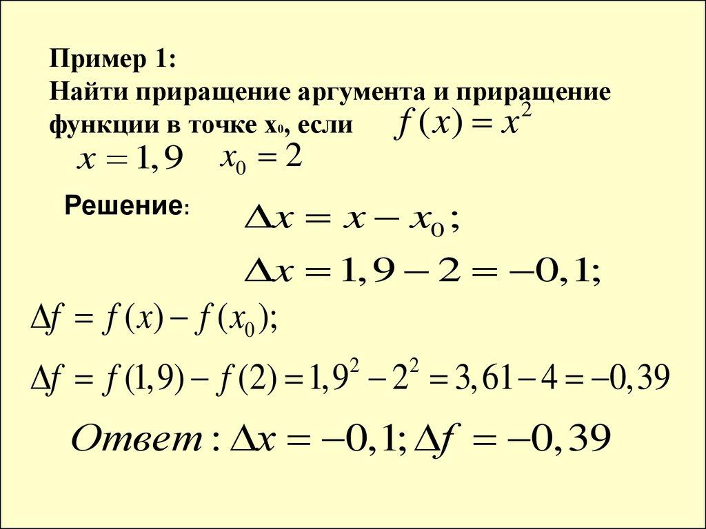 Способы задания функции Примеры
