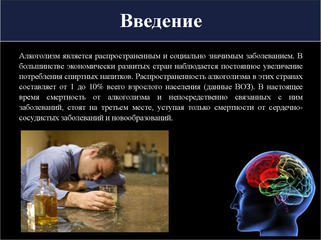 Что такое алкоголизм и как лечить