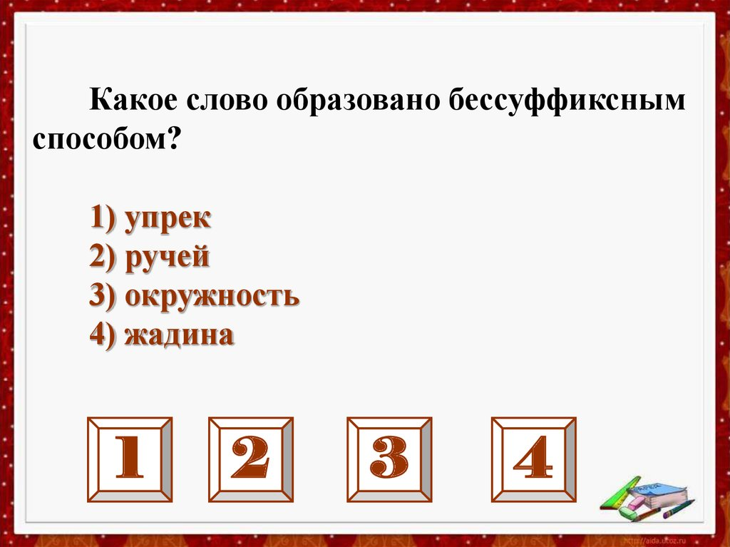 существительные с знаком в русском языке