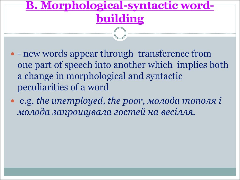 B. Morphological-syntactic word-building