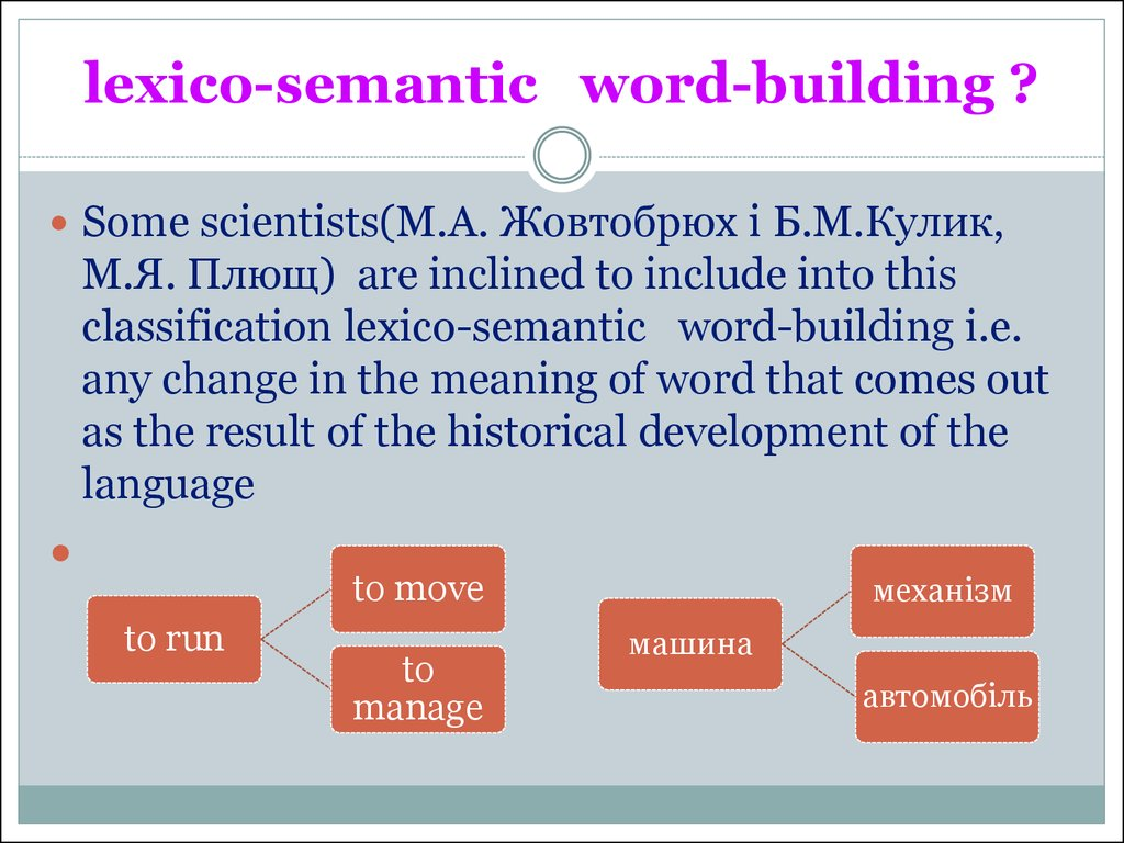 lexico-semantic   word-building ?