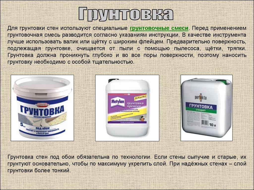 грунтовка русские узоры инструкция