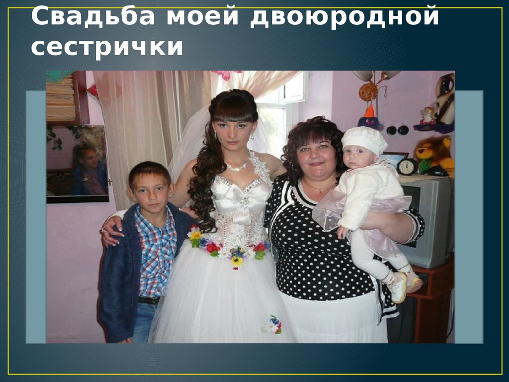К чему снится свадьба сестры двоюродной