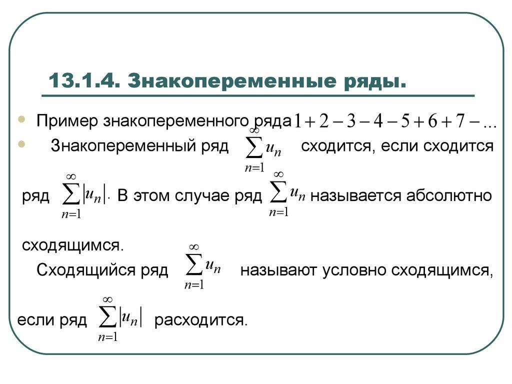 Достаточные признаки сходимости знокоположительного числового ряда