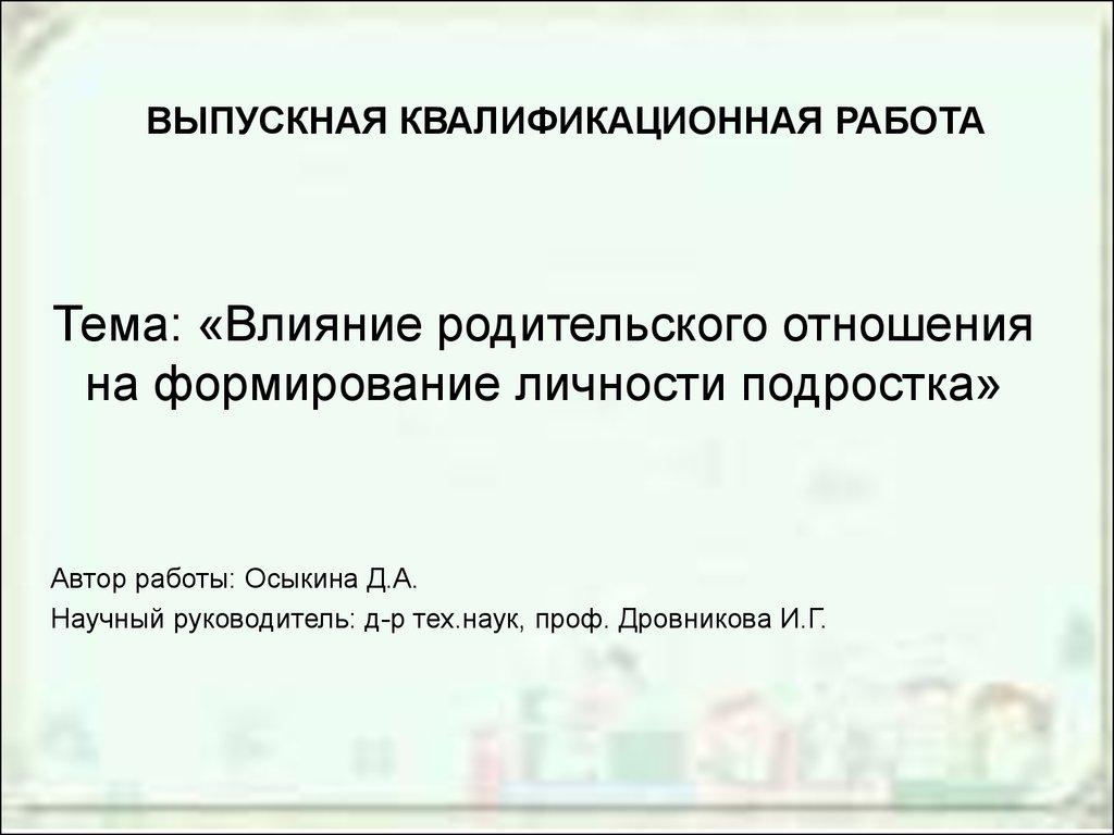 Proto Sociology VOL. 13,