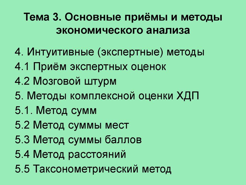 Традиционные Методы Экономического Анализа