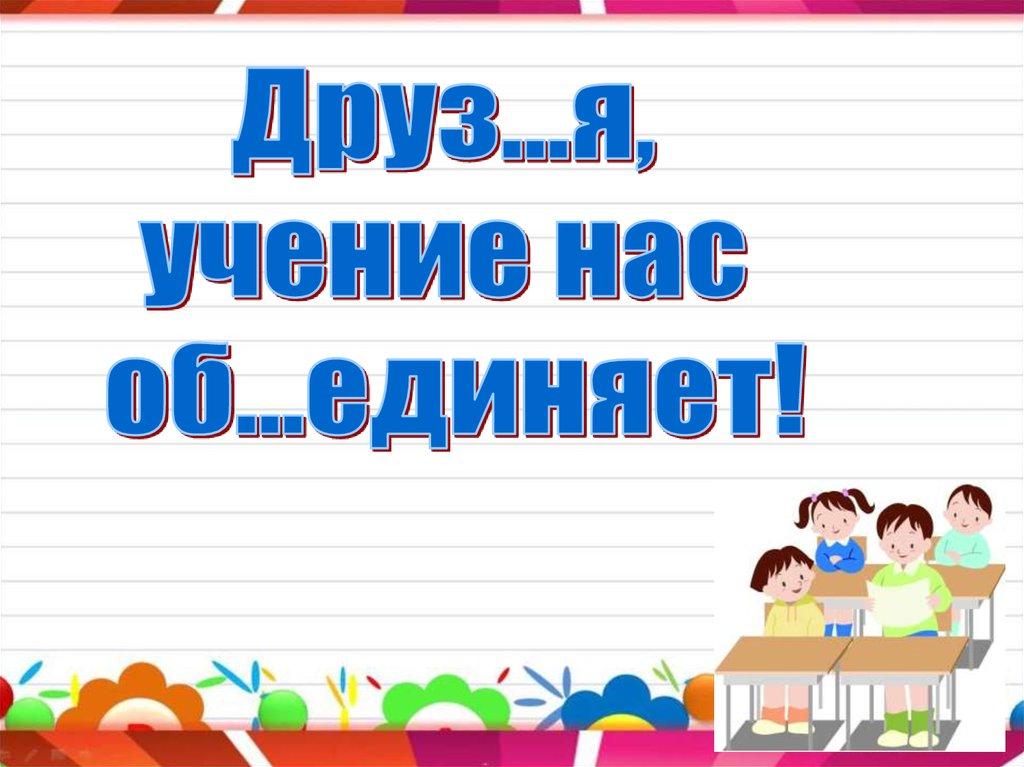 русский язык 3 класс ь и ъ знаком