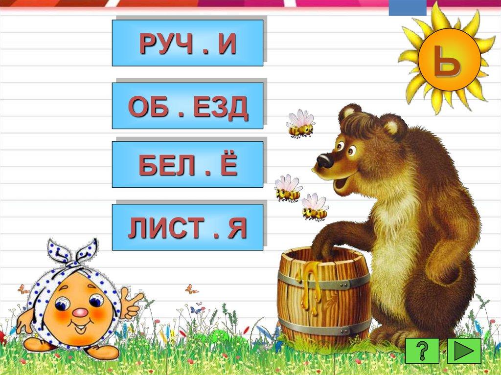 правописание ь и ъ знаком