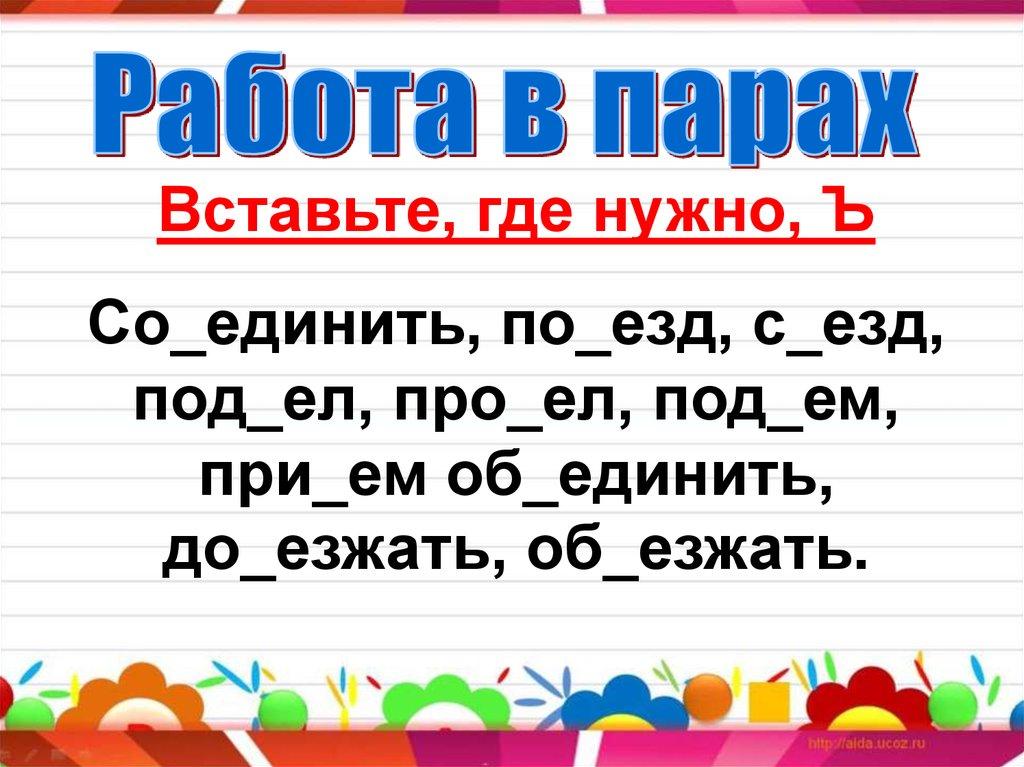 правописание разделительных ъ и ь знаком