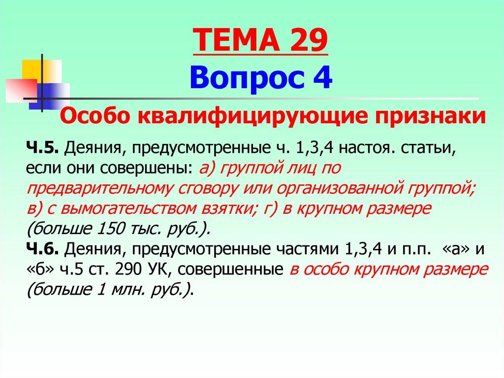 УК РФ Статья 291. Дача взятки / КонсультантПлюс