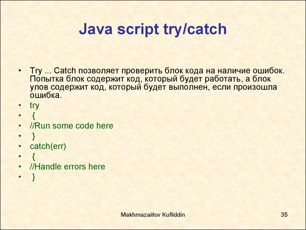 Java script try/catch