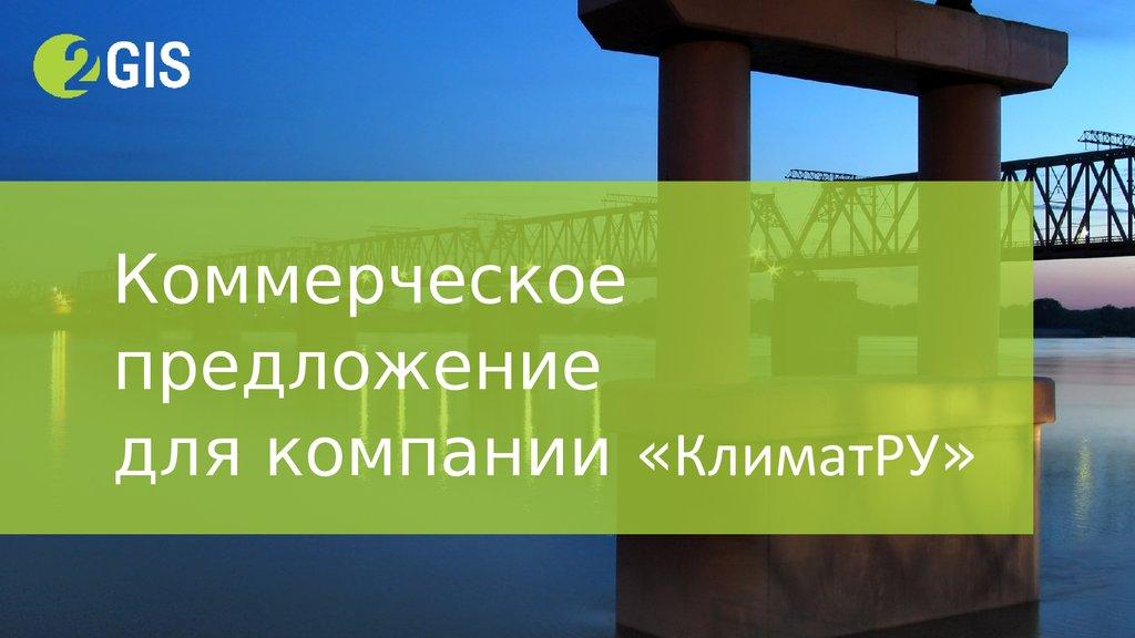 2гис справочник организаций москвы