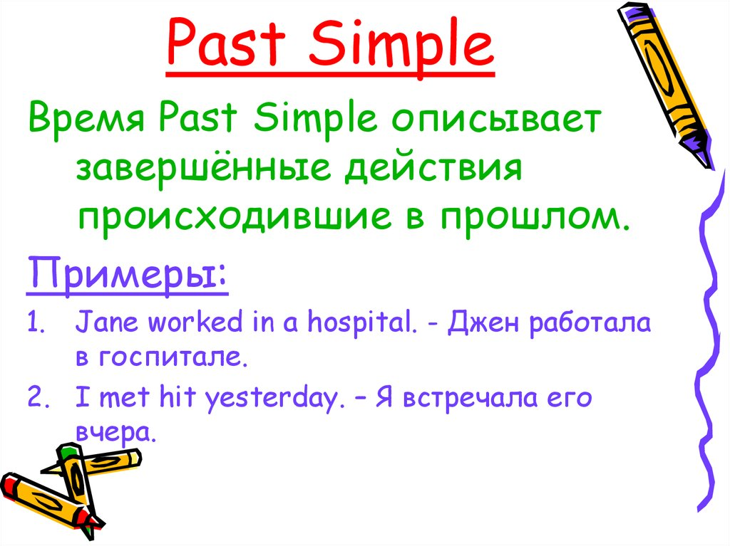 meet past tense dictionary
