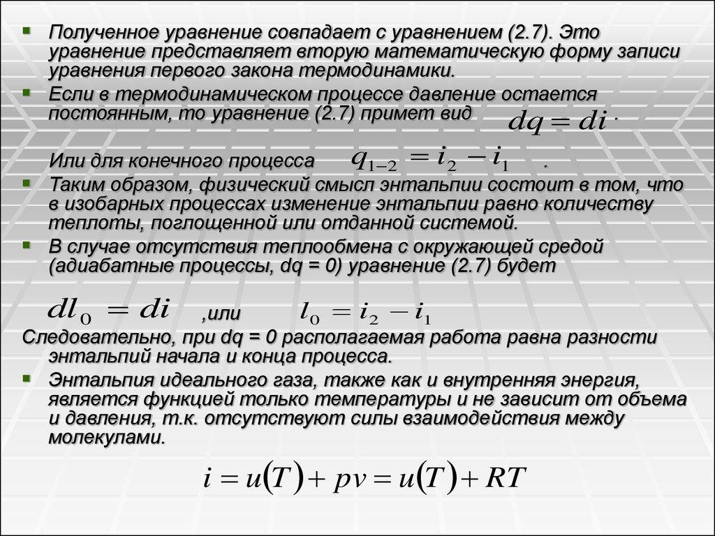 презентация закон сохранения и превращения энергии в механических и тепловых процессах