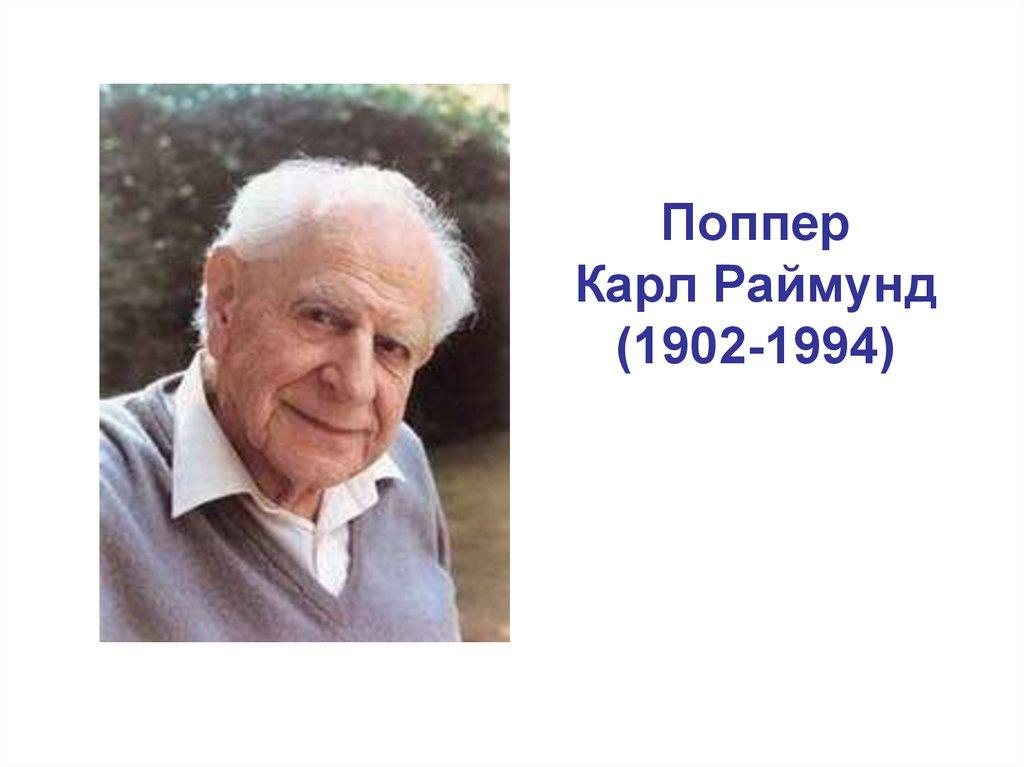 поппер к. дарвинизм как метафизическая исследовательская