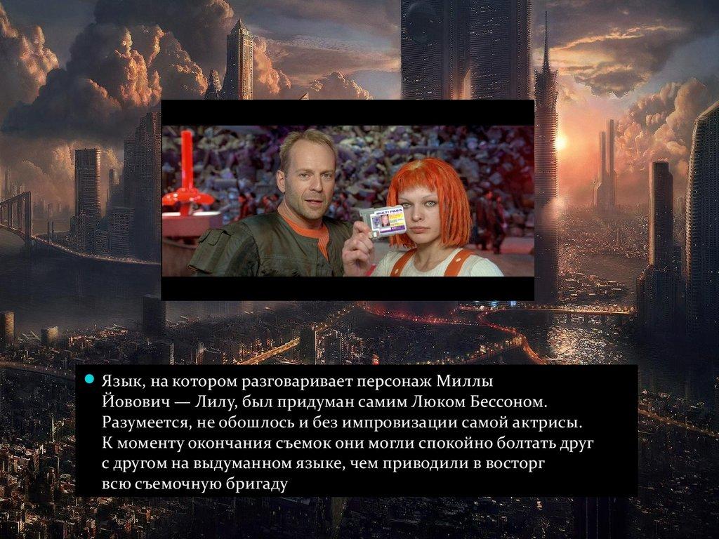 Кино в жанре фантастика - презентация онлайн