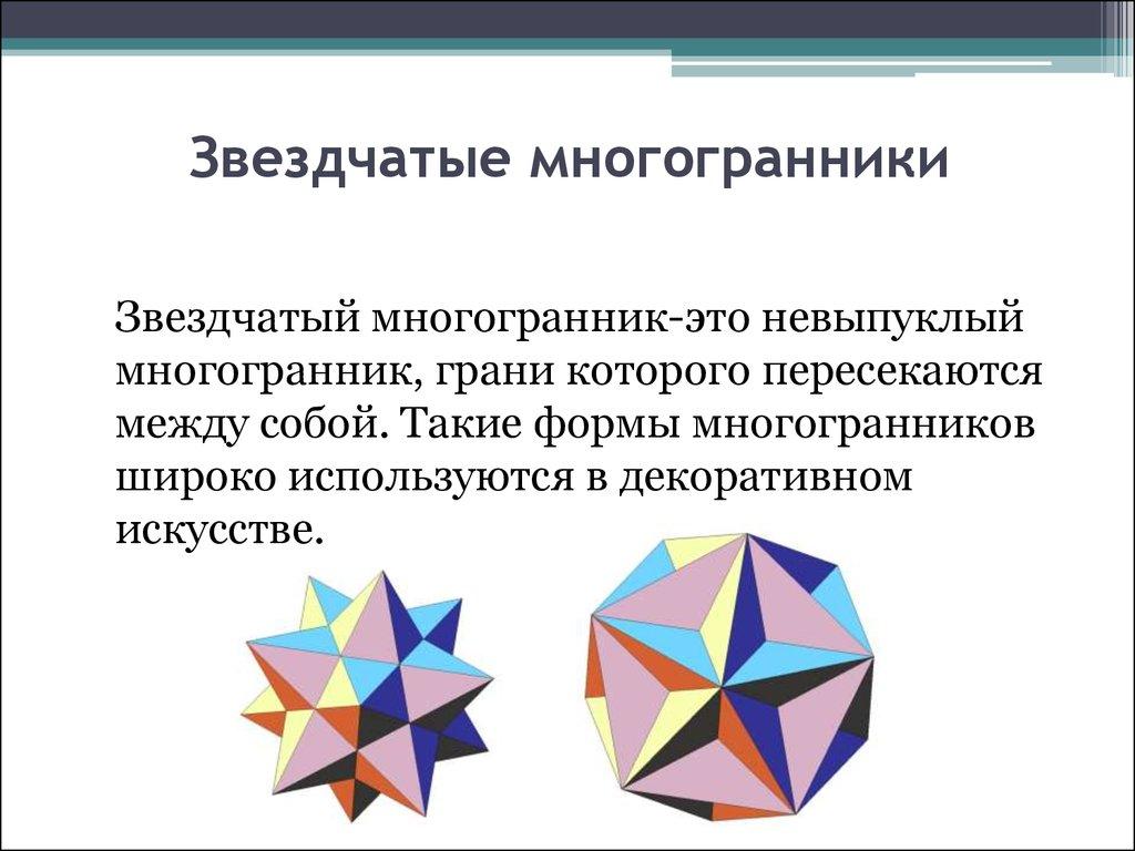 Звёздчатые многогранники своими руками 89