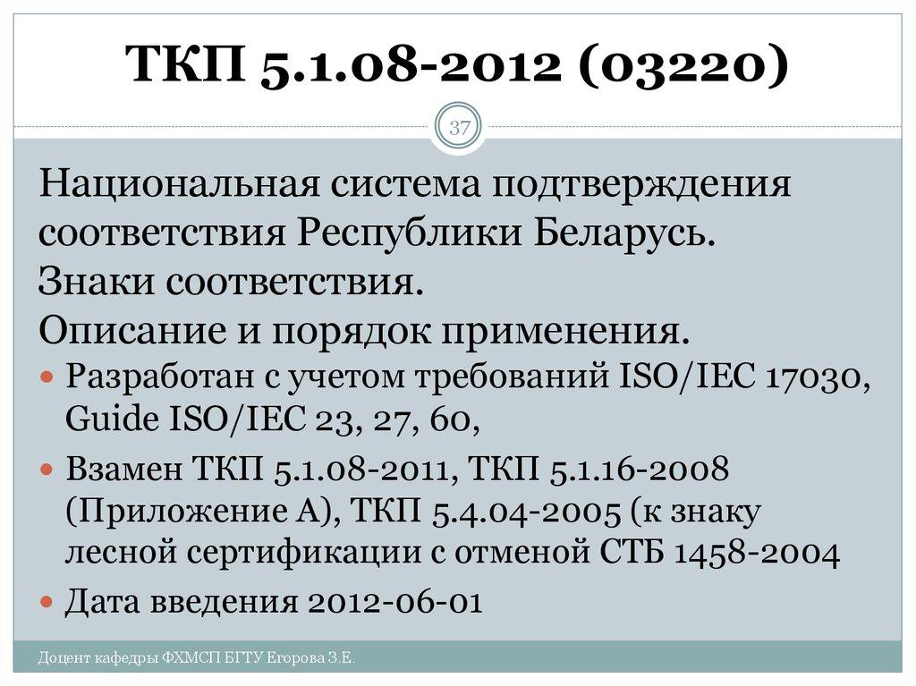ткп 5 1 08 правила знаком соответствия