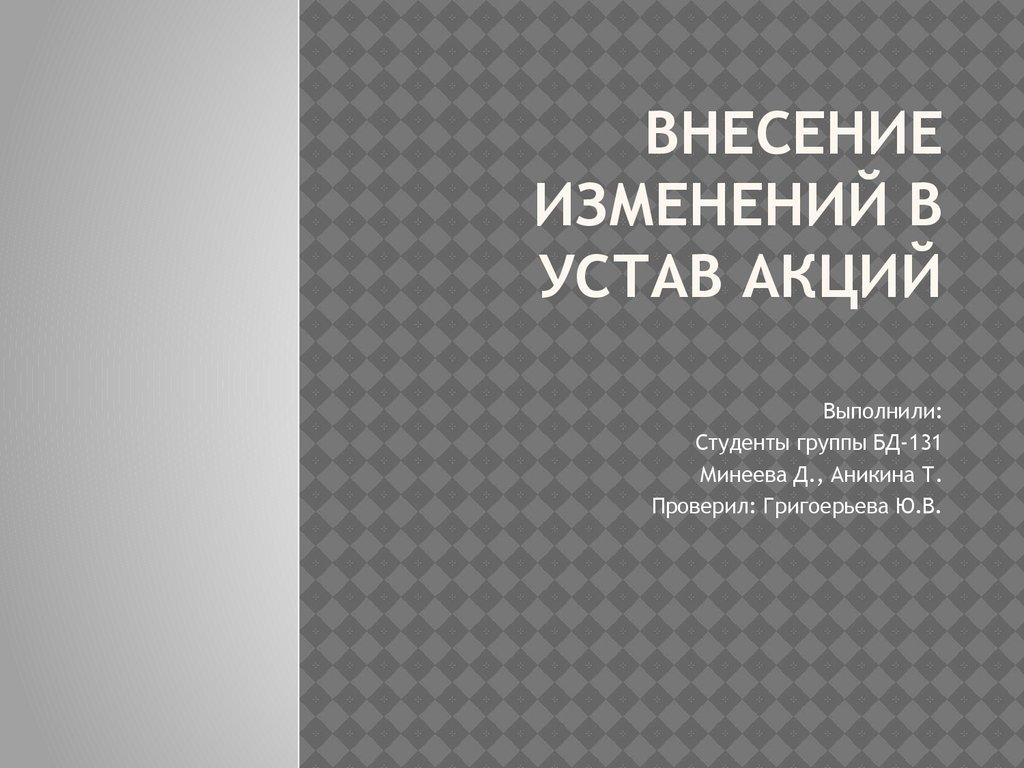 Внесение изменений в устав ип