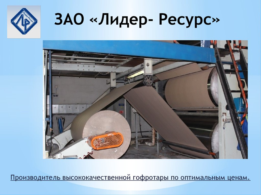 полотняно-заводская фабрика: