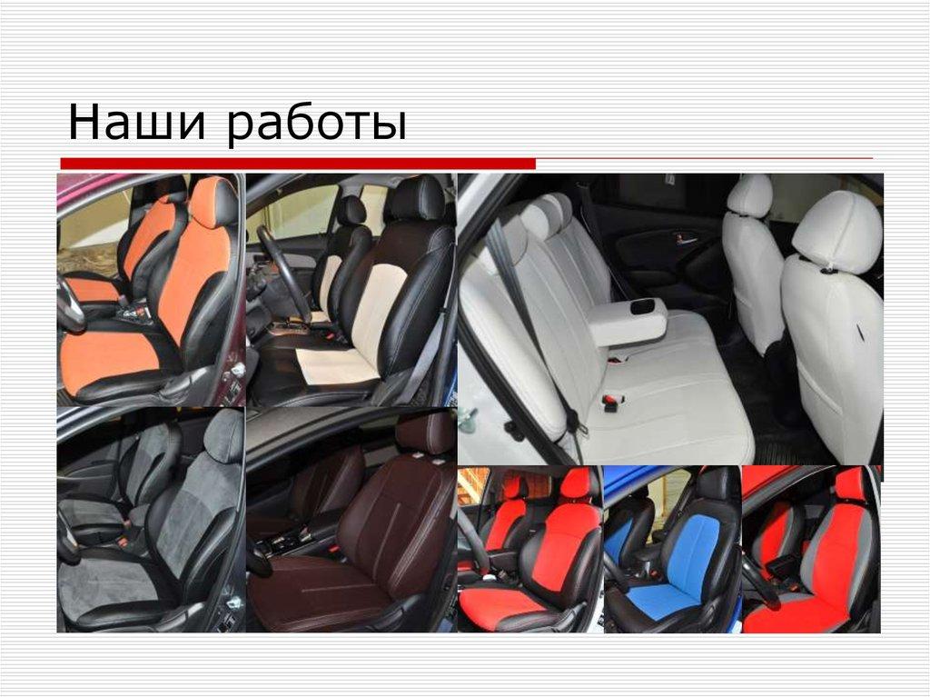 Интернетмагазин авточехлов Чехлы из экокожи для иномарок