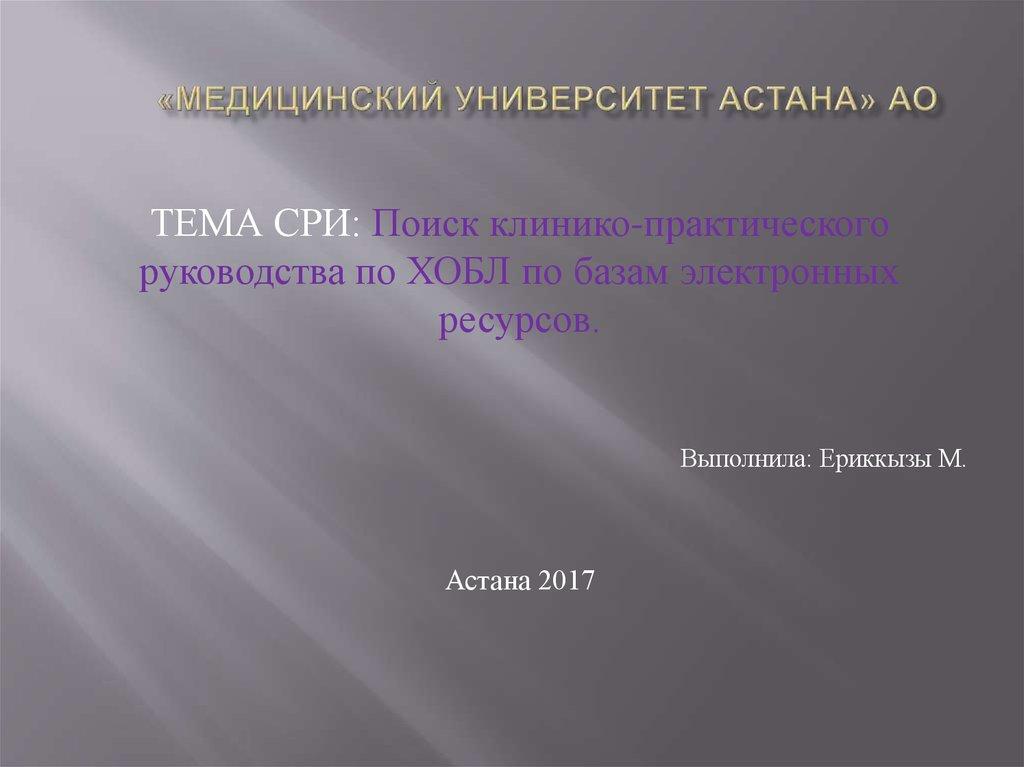 книга бронхиальная астма список литературы