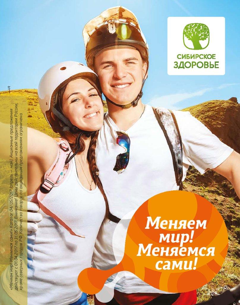 сибирское здоровье средство от аллергии