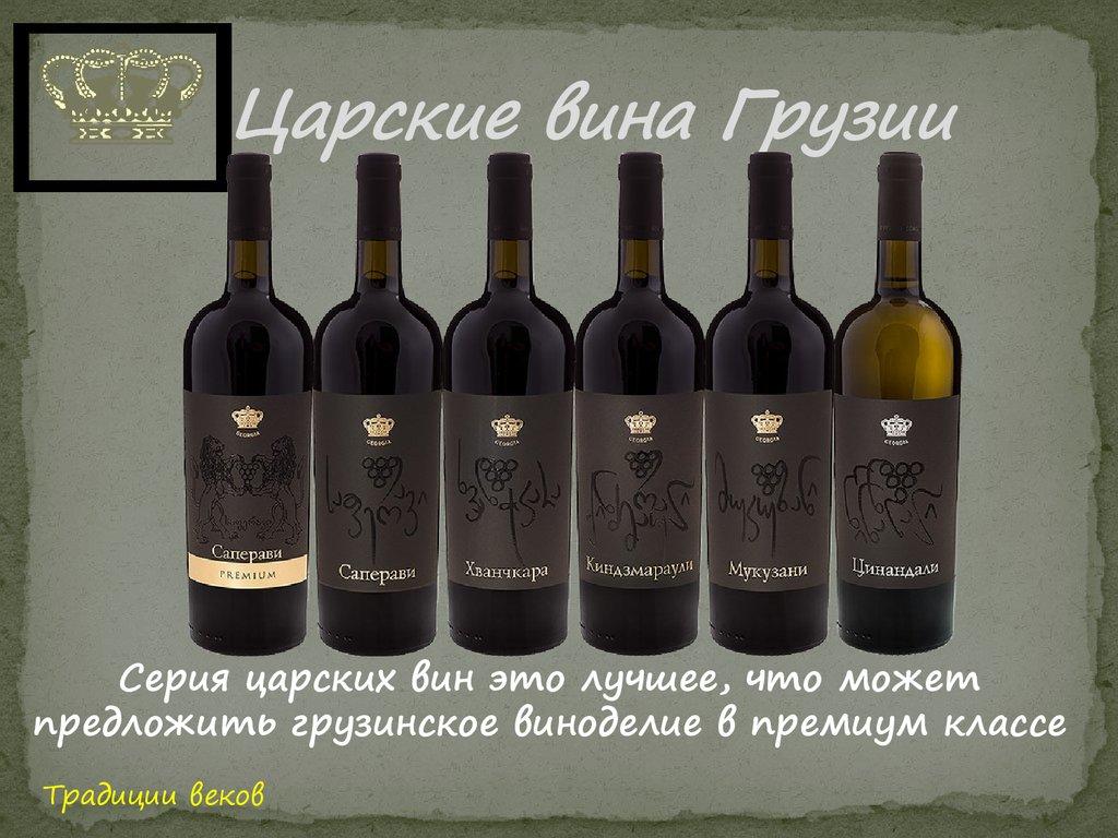 Грузинское вино рецепт