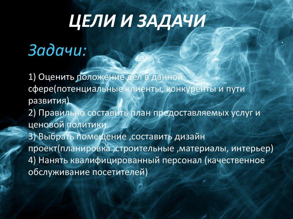 презентация бизнес плана ресторана