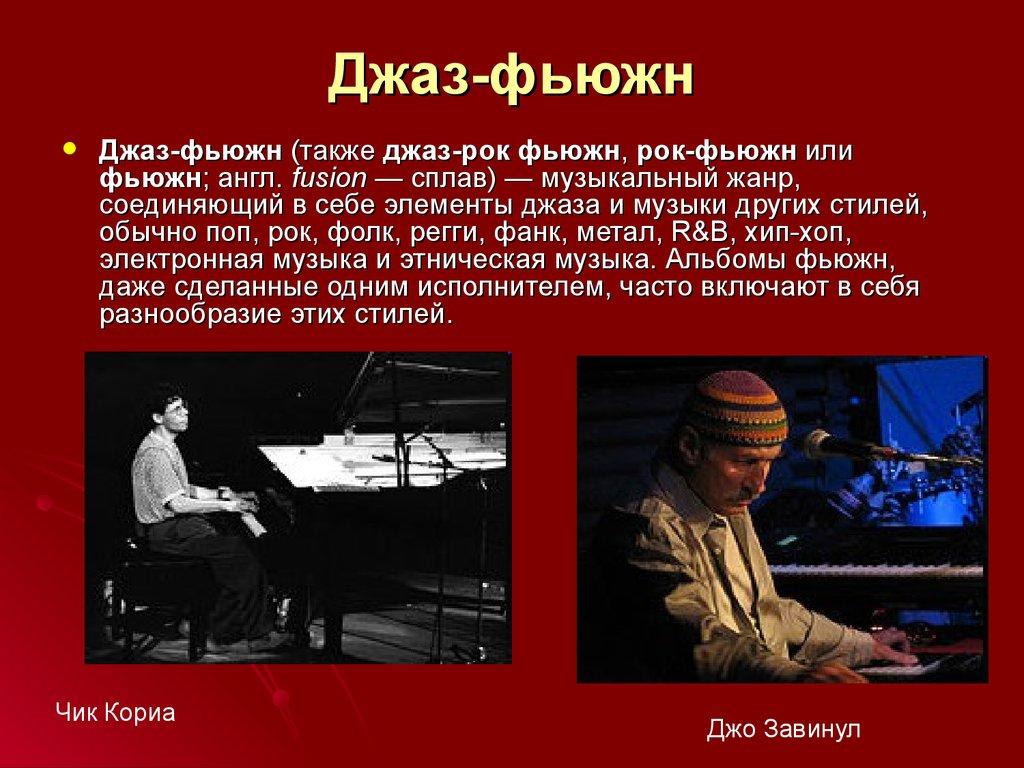 Jazz Fusion Downloads