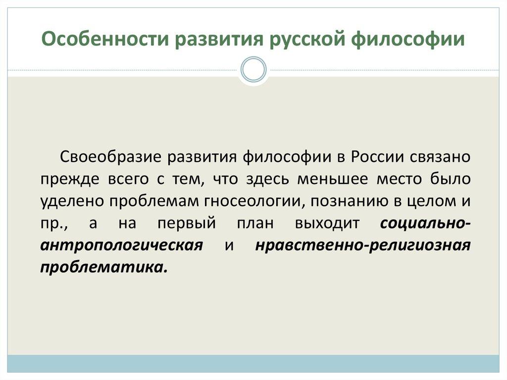 Развитие русской философии связано прежде всего с