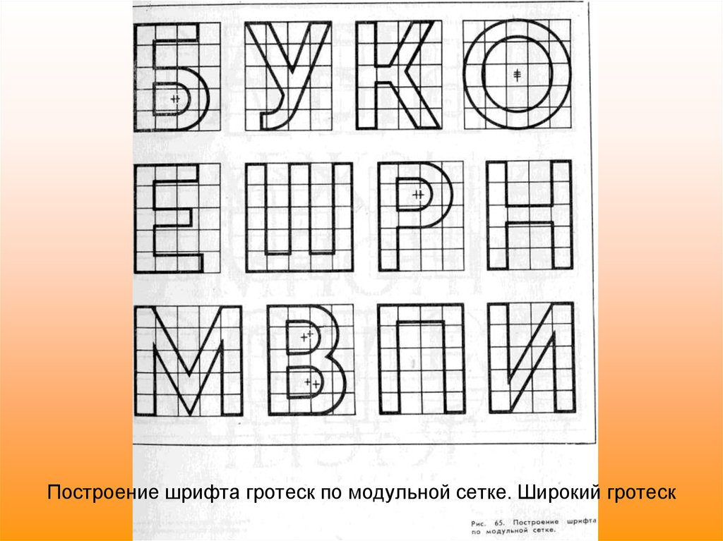 Рисовать шрифтами онлайн